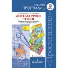 Литературное чтение. 1-4 классы. Рабочие программы. УМК Перспектива. ФГОС