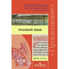 Русский язык. 10-11 классы. Программы. Сборник.  ФГОС