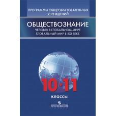 Обществознание. Глобальный мир в XXI веке. 10-11 класс. Программа. К учебнику Полякова