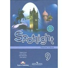 Английский язык. Английский в фокусе. Spotlight. 9 класс. Книга для учителя