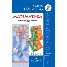 Математика. 5-6 классы. Рабочие программы. Предметная линия учебников Сферы. ФГОС