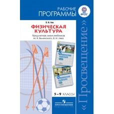 Физическая культура. 5-9 классы. Рабочие программы. Предметная линия учебников Виленского, Ляха В.ИФГОС