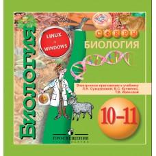 Биология. 10-11 класс. Базовый уровень. Электронное приложение. К учебнику Сухоруковой. 1 CD. УМК Сферы