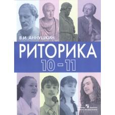 Риторика. 10-11 класс. Учебное пособие