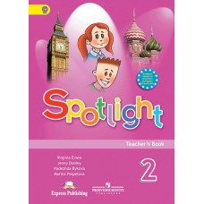 Английский язык. Английский в фокусе. Spotlight. 2 класс. Книга для учителя. ФГОС