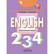 Английский язык. 2-4 класс. Контрольные задания. Комплект с аудиокурсом