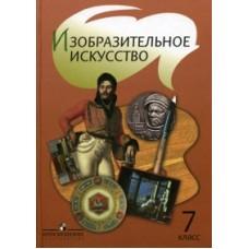 Изобразительное искусство. 7 класс. Учебник