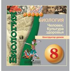 Биология.  8 класс. Конструктор уроков. 1 DVD