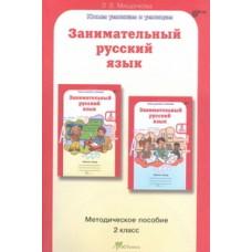 Развитие познавательных способностей. Занимательный русский язык. 2 класс. Методика. ФГОС