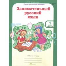 Развитие познавательных способностей. Занимательный русский язык. 1 класс. Рабочая тетрадь. Комплект в 2-х частях. Часть 1. ФГОС