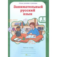 Развитие познавательных способностей. Занимательный русский язык. 1 класс. Рабочая тетрадь. Комплект в 2-х частях. Часть 2. ФГОС