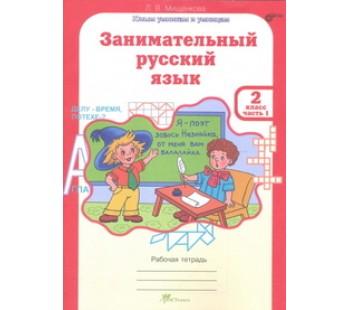 Развитие познавательных способностей. Занимательный русский язык. 2 класс. Рабочая тетрадь. Комплект в 2-х частях. Часть 1. ФГОС
