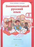 Развитие познавательных способностей. Занимательный русский язык. 2 класс. Рабочая тетрадь. Комплект в 2-х частях. Часть 2. ФГОС