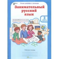 Развитие познавательных способностей. Занимательный русский язык. 3 класс. Рабочая тетрадь. Комплект в 2-х частях. Часть 1. ФГОС