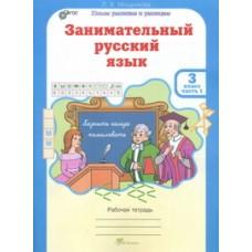 Развитие познавательных способностей. Занимательный русский язык. 3 класс. Рабочая тетрадь. Комплект в 2-х частях. Часть 2. ФГОС