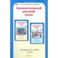 Развитие познавательных способностей. Занимательный русский язык. 3 класс. Методика. ФГОС