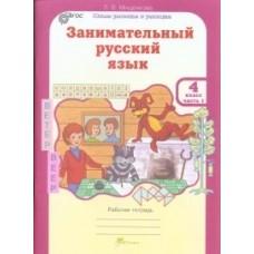 Развитие познавательных способностей. Занимательный русский язык. 4 класс. Рабочая тетрадь. Комплект в 2-х частях. Часть 1. ФГОС