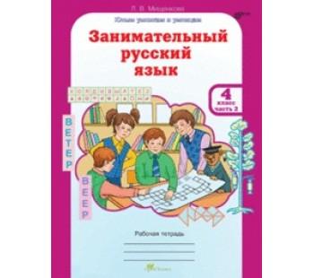 Развитие познавательных способностей. Занимательный русский язык. 4 класс. Рабочая тетрадь. Комплект в 2-х частях. Часть 2. ФГОС