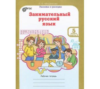 Развитие познавательных способностей. Занимательный русский язык. 5 класс. Рабочая тетрадь. Комплект в 3-х частях. Часть 1. ФГОС