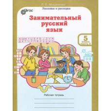 Развитие познавательных способностей. Занимательный русский язык. 5 класс. Рабочая тетрадь. Комплект в 3-х частях. Часть 2. ФГОС