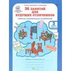 Развитие познавательных способностей. 36 занятий для будущих отличников. 3 класс. Рабочая тетрадь. В 2-х частях. Часть 2