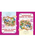 Комплексные работы по текстам. Чтение. Русский язык. Математика. Окружающий мир. 4 класс. Рабочая тетрадь. Часть 1. ФГОС