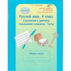 Русский язык. 4 класс. Упражнения и диктанты повышенной сложности. Тесты. Рабочая тетрадь