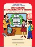 Мастерская выразительного чтения. 2 класс. Рабочая тетрадь. Часть 2. Читаем, слушаем, рассказываем. ФГОС