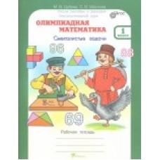 Олимпиадная математика. 1 класс. Рабочая тетрадь. Смекалистые задачи. Факультативный курс. ФГОС