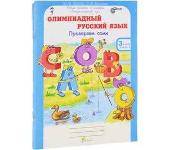 Олимпиадный русский язык. 3 класс. Решаем сами. Проверяем сами. Рабочая тетрадь. Комплект из 4-х тетрадей. ФГОС