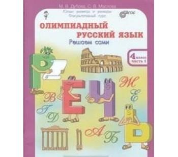 Олимпиадный русский язык. 4 класс. Рабочая тетрадь в 4-х частях. Решаем сами. Проверяем сами
