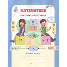 Математика. 3 класс. Рабочая тетрадь. Экспресс-контроль. ФГОС