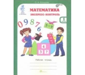 Математика. 1 класс. Рабочая тетрадь. Экспресс-контроль