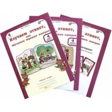 Изучаем этикет, или Обучаемся хорошим манерам. 4 класс. Рабочая тетрадь в 2-х частях. С цветным разрезным материалом