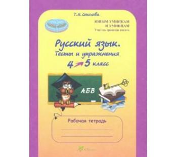 Русский язык. 4 класс. Рабочая тетрадь. Тесты и упражнения