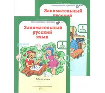 Занимательный русский язык. 1 класс.  Рабочая тетрадь в 2-х частях