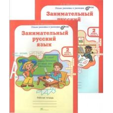 Занимательный русский язык. 2 класс.  Рабочая тетрадь в 2-х частях