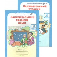 Занимательный русский язык. 3 класс.  Рабочая тетрадь в 2-х частях
