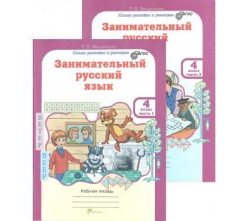 Занимательный русский язык. 4 класс.  Рабочая тетрадь в 2-х частях