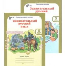Занимательный русский язык. 5 класс.  Рабочая тетрадь в 2-х частях
