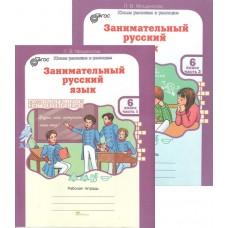 Занимательный русский язык. 6 класс.  Рабочая тетрадь в 2-х частях