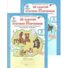 Развитие познавательных способностей. 36 занятий для будущих отличников. 3 класс.  Рабочая тетрадь в 2-х частях
