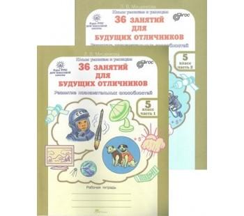 Развитие познавательных способностей. 36 занятий для будущих отличников. 5 класс.  Рабочая тетрадь в 2-х частях