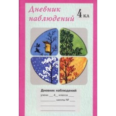 Дневник наблюдений. 4 класс