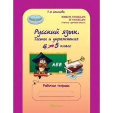 Русский язык. 4-5 класс. Тесты и упражнения. Рабочая тетрадь