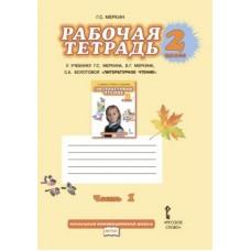 Литературное чтение.  2 класс. Рабочая тетрадь. Комплект в 2-х частях. Часть 1. ФГОС