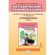 Русский язык.  1 класс. Методические рекомендации к учебнику. ФГОС