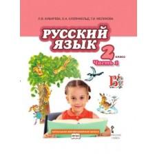 Русский язык.  2 класс. Учебник. Комплект в 2-х частях. Часть 1. ФГОС