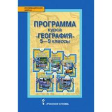 География.  5-9 классы. Программа курса. ФГОС