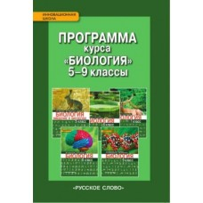 Биология. 5-9 классы. Программа курса